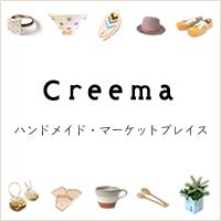 creemaオンラインショップ